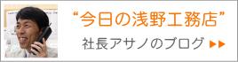 今日の浅野工務店 社長アサノのブログ