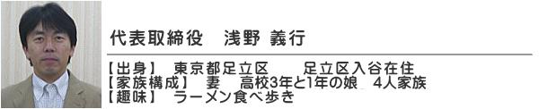 代表取締役 浅野 義行