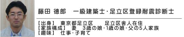 藤田 徳郎 一級建築士・足立区登録耐震診断士