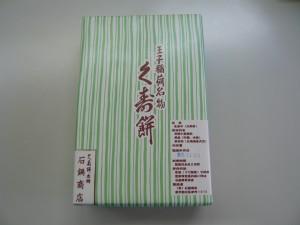 P1190099