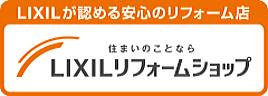 LIXILが認める安心のリフォーム店 浅野工務店株式会社