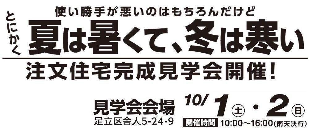 10/1・2足立区舎人で注文住宅完成見学会開催!