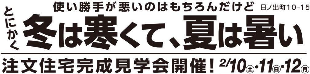 【最新】足立区日ノ出町で注文住宅完成見学会開催!