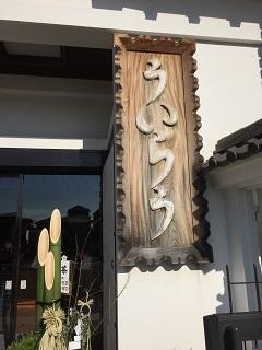 写真 2017-01-03 10 39 27