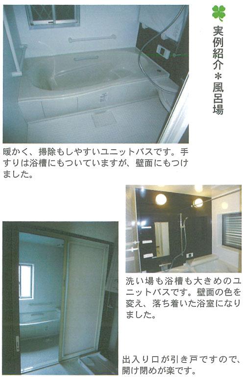 25.実例紹介※風呂場