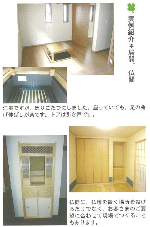 26.実例紹介※居間、仏間
