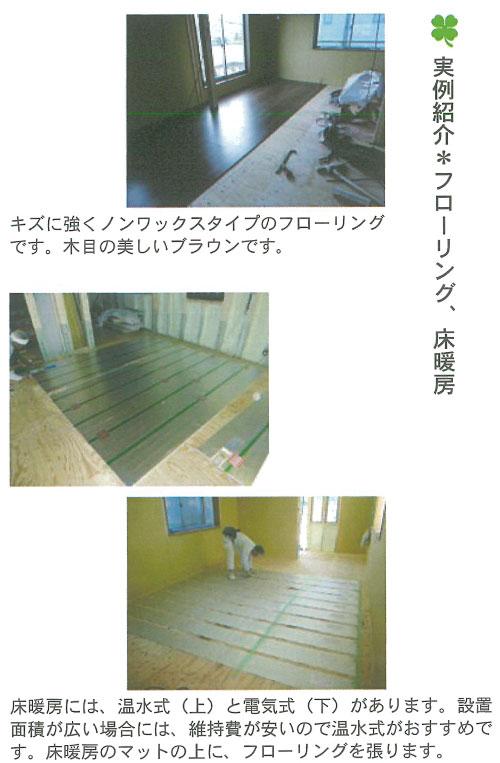 27.実例紹介※フローリング、床暖房