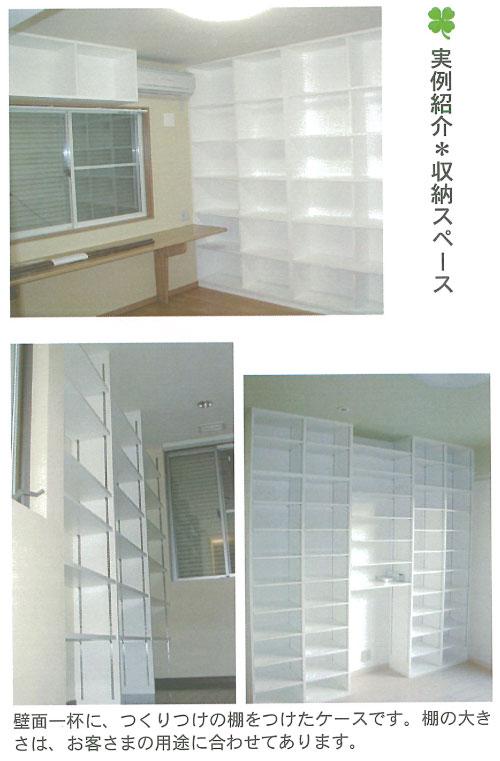 28.実例紹介※収納スペース