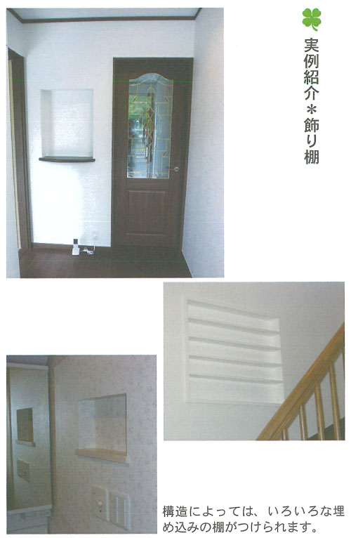 29.実例紹介※飾り棚