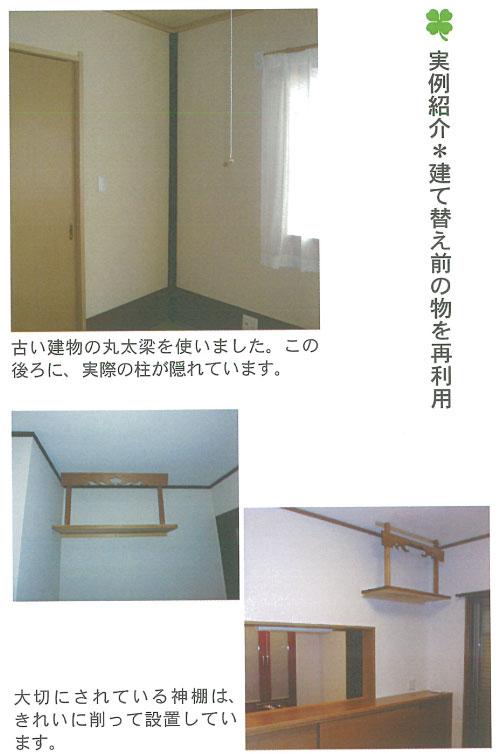 31.実例紹介※建て替え前の物を再利用