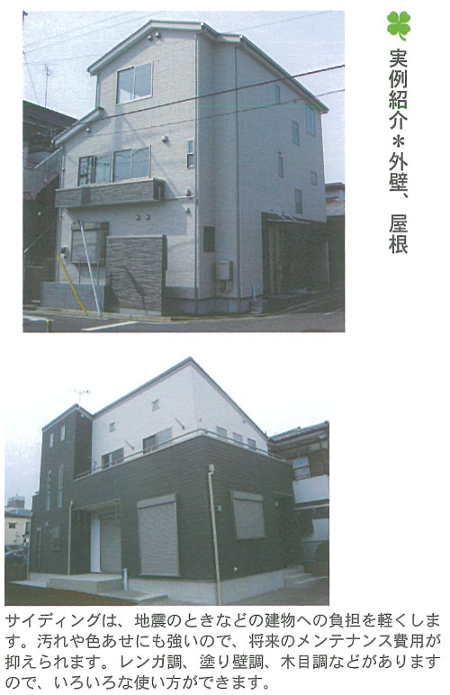33.実例紹介※外壁、屋根