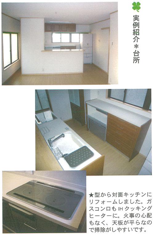 45.実例紹介※台所