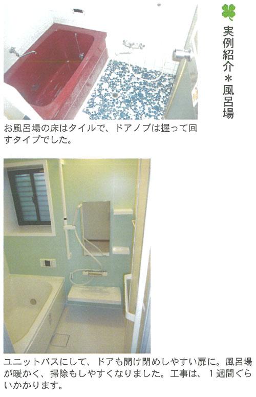46.実例紹介※風呂場