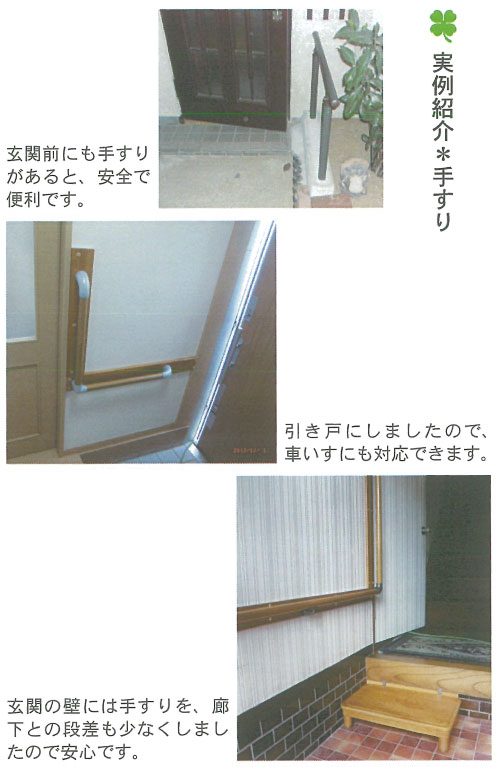 47.実例紹介※手すり
