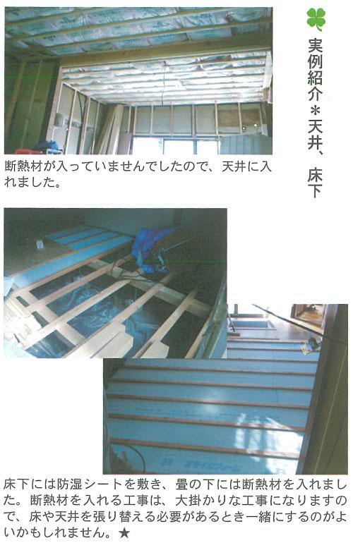 50.実例紹介※段差