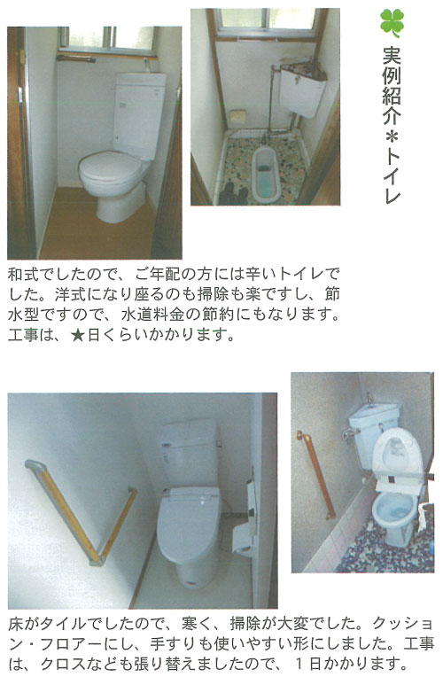 49.実例紹介※段差