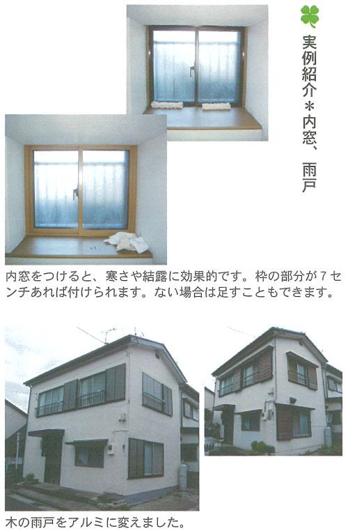 51.実例紹介※内窓、雨戸