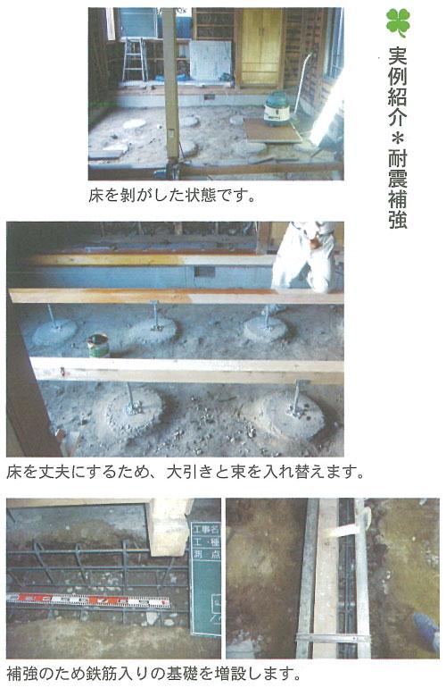 53.実例紹介※耐震補強