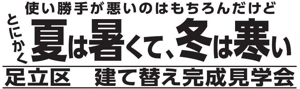 【最新】足立区舎人で建て替え完成見学会開催!