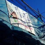 足立区工務店 屋根の重ね葺きと外装塗装 足立区千住元町