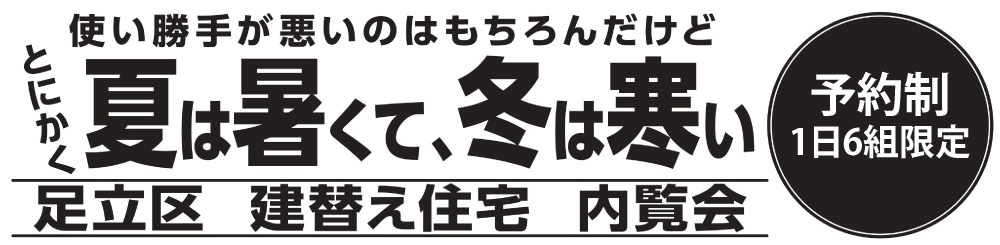 9/12(土)・13(日)足立区舎人で建替え住宅完成内覧会開催