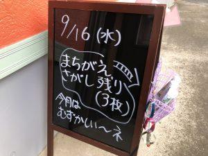 浅野工務店は20・21・22の3日、お休みをいただきます。