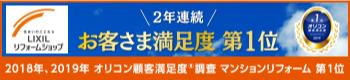 LIXILリフォームショップは2019年 オリコン満足度ランキング マンションリフォーム 1位 を獲得