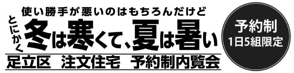 1/30(土)・31(日)足立区で建替え住宅完成内覧会開催