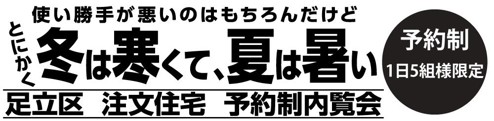 11/13(土)14(日)足立区保木間で注文住宅完成内覧会開催